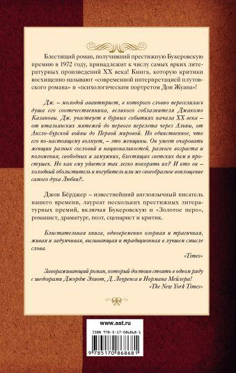 Дж. Джон Бёрджер