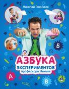 Ганайлюк Н. - Азбука экспериментов профессора Николя' обложка книги