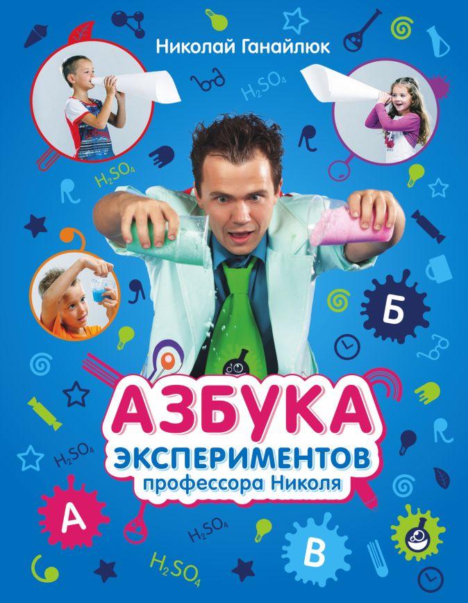 Николай Ганайлюк - Азбука экспериментов профессора Николя обложка книги