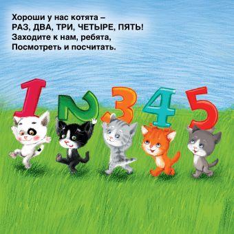 Котята Михалков С.В.