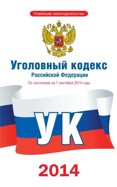 Уголовный кодекс Российской Федерации по состоянию на 1 сентября 2014 года - фото 1