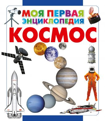 Космос Кошевар Д.В.