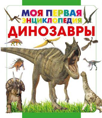 Динозавры Хомич Е.О.