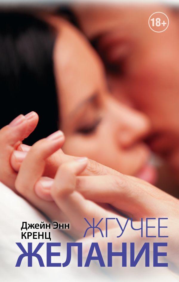 Жгучее желание Кренц Д.Э.