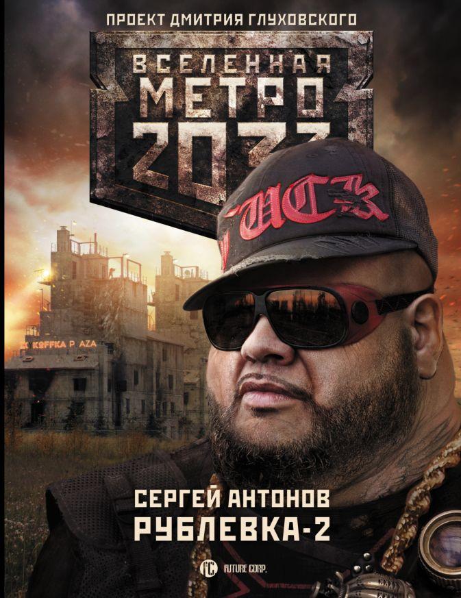 Сергей Антонов - Метро 2033: Рублевка-2. Остров Блаженных обложка книги