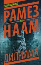 Рамез Наам - Дилемма' обложка книги