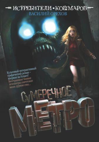 Василий Орехов - Истребители кошмаров. Сумеречное метро обложка книги