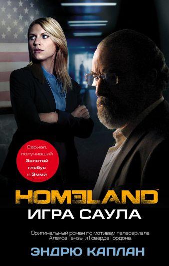 Homeland: Игра Саула Каплан Э.