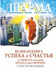 Великая книга успеха и счастья от монаха, который продал свой