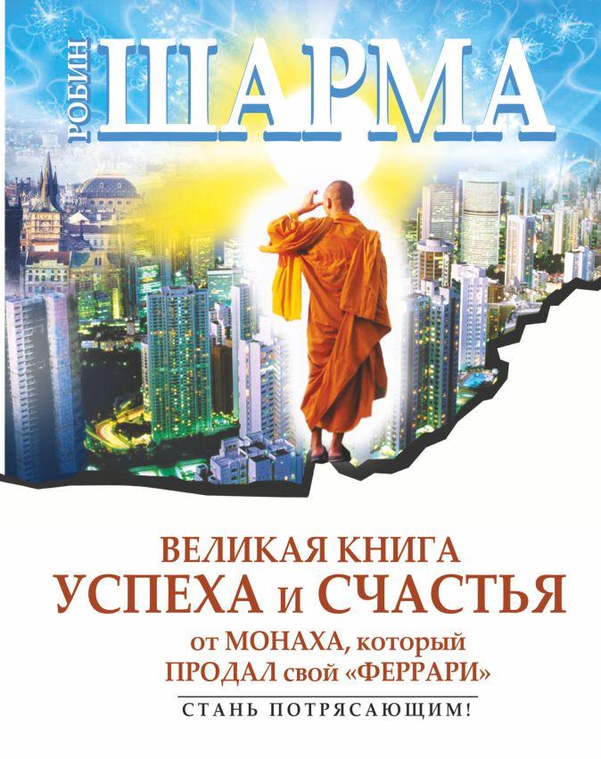 """Шарма Р. - Великая книга успеха и счастья от монаха, который продал свой """"Феррари"""" обложка книги"""