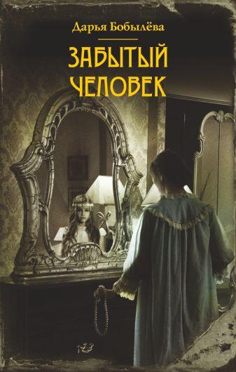 Дарья Бобылева - Забытый человек обложка книги