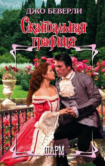 Беверли Д. - Скандальная графиня обложка книги