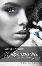 Шелли Крейн - Обреченные' обложка книги