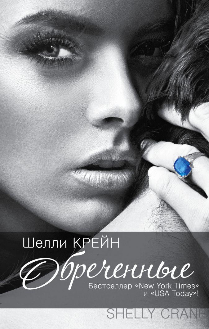 Шелли Крейн - Обреченные обложка книги