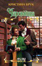 Кристина Брук - Чаровница' обложка книги