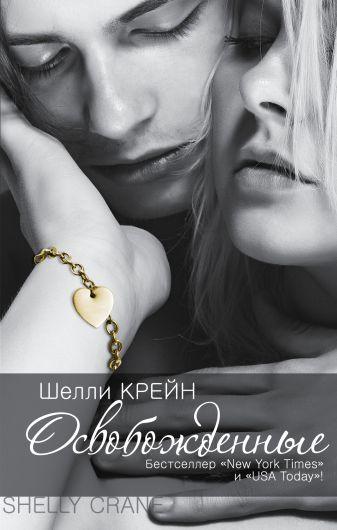 Шелли Крейн - Освобожденные обложка книги