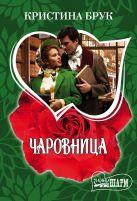 Брук К. - Чаровница' обложка книги