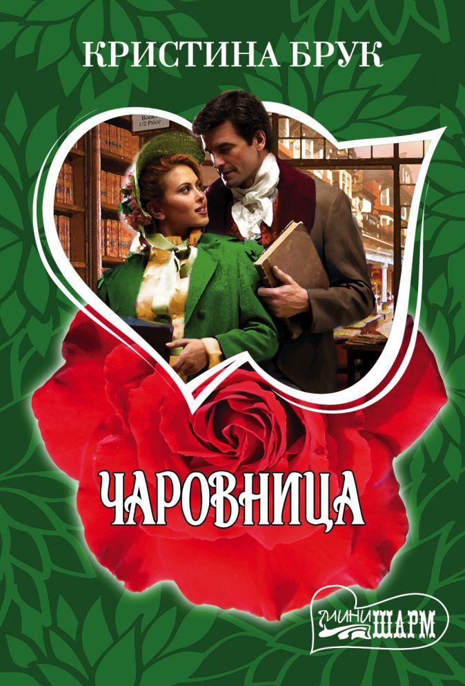 Кристина Брук - Чаровница обложка книги