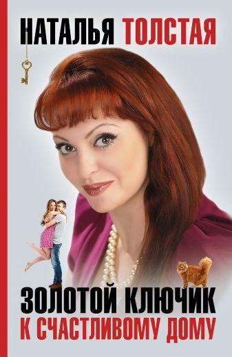Наталья Толстая - Золотой ключик к счастливому дому обложка книги