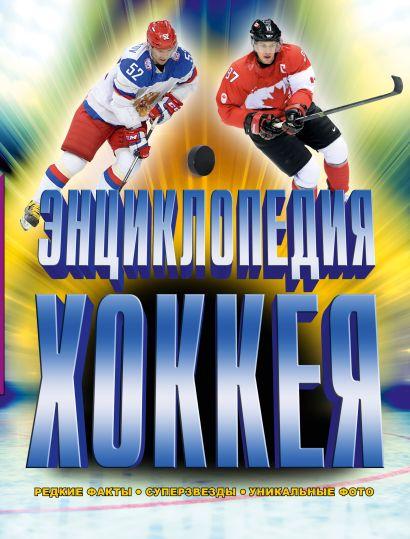 Энциклопедия хоккея - фото 1
