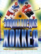 Энциклопедия хоккея