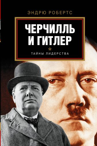 Робертс Эндрю - Гитлер и Черчилль. обложка книги
