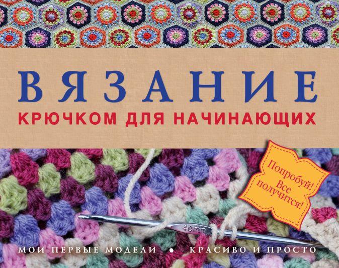 Джонс С. - Вязание крючком для начинающих обложка книги
