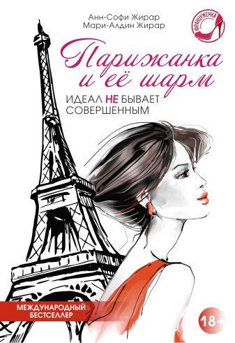 Жирар А., Жирар М. - Парижанка и ее шарм обложка книги