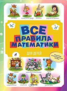 Уникальный иллюстрированный детский словарь