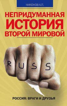Россия: враги и друзья