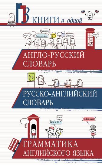Англо-русский словарь. Русско-английский словарь. Грамматика английского языка: 3 книги в одной