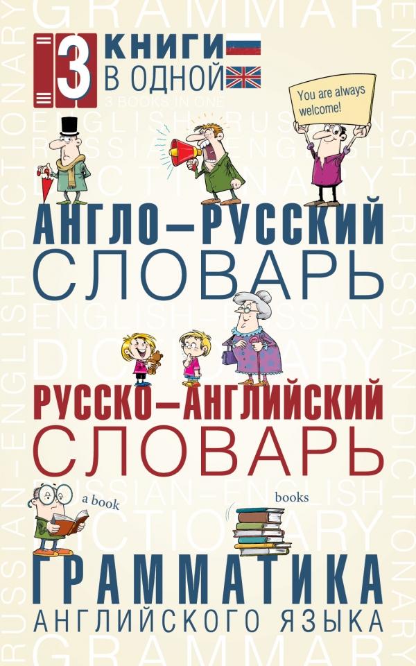 Zakazat.ru: Англо-русский словарь. Русско-английский словарь. Грамматика английского языка: 3 книги в одной. .