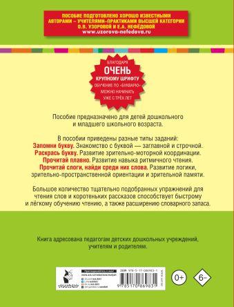 Букварь с очень крупными буквами для быстрого обучения чтению Узорова О.В., Нефёдова Е.А.