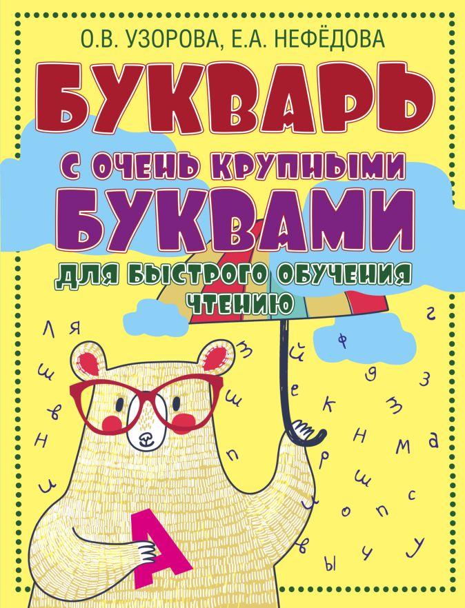 Узорова О.В., Нефёдова Е.А. - Букварь с очень крупными буквами для быстрого обучения чтению обложка книги