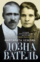 Хемлин М.М. - Дознаватель' обложка книги