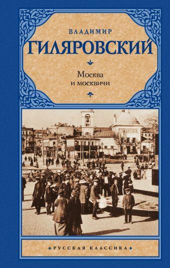 Москва и москвичи В.А. Гиляровский