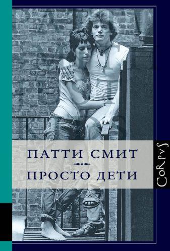 Патти Смит - Просто дети обложка книги