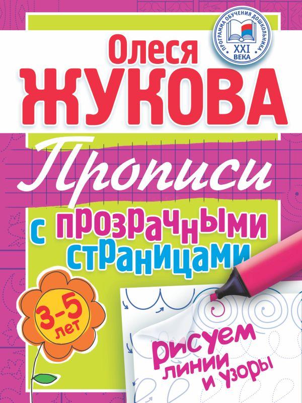 Рисуем линии и узоры. Прописи с прозрачными страницами. 3-5 лет Жукова О.С.