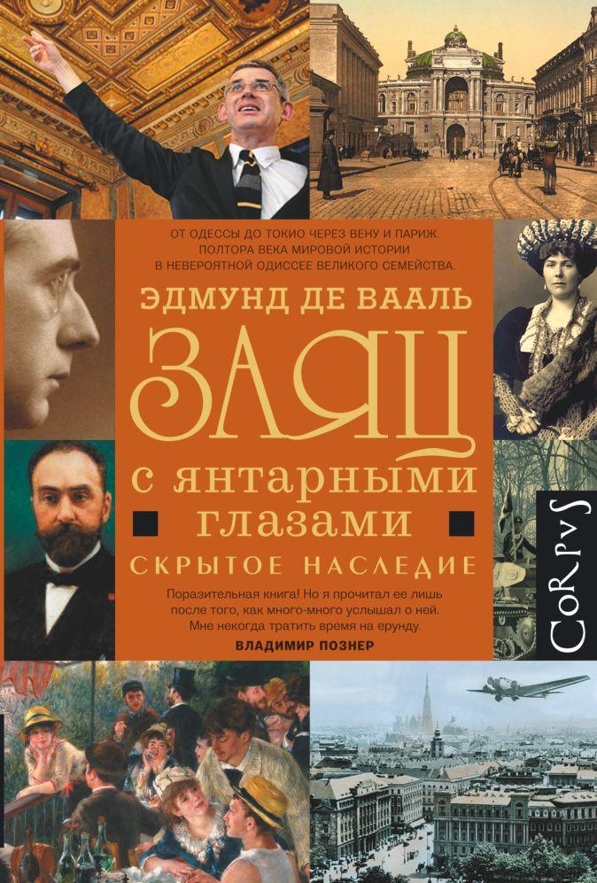 Эдмунд де Вааль - Заяц с янтарными глазами обложка книги
