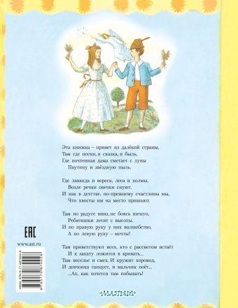 Английские детские песенки. Когда я стану королём С. Маршак, А. Маршак