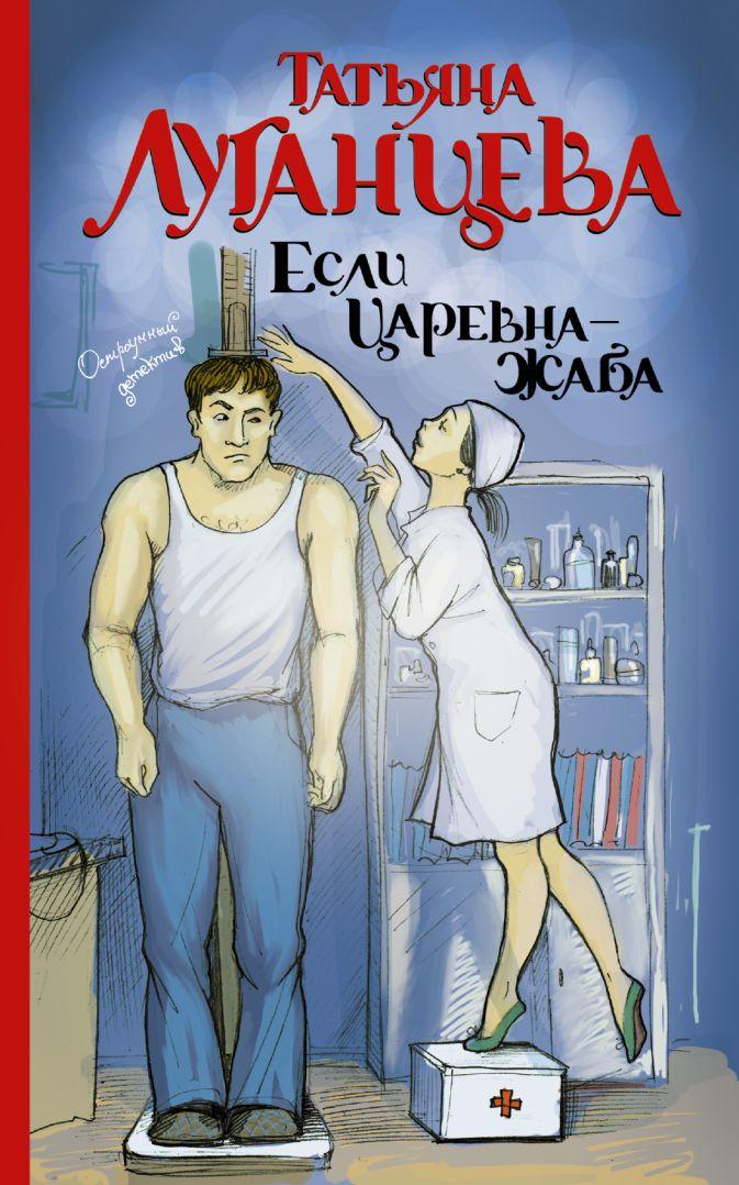 Татьяна Луганцева - Если царевна — жаба обложка книги