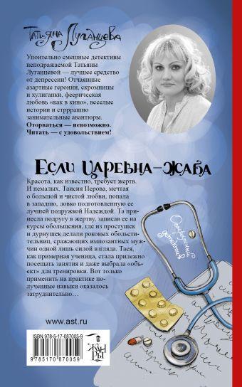 Если царевна — жаба Татьяна Луганцева