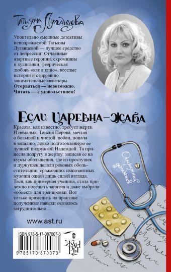 Если царевна — жаба Луганцева Т.И.