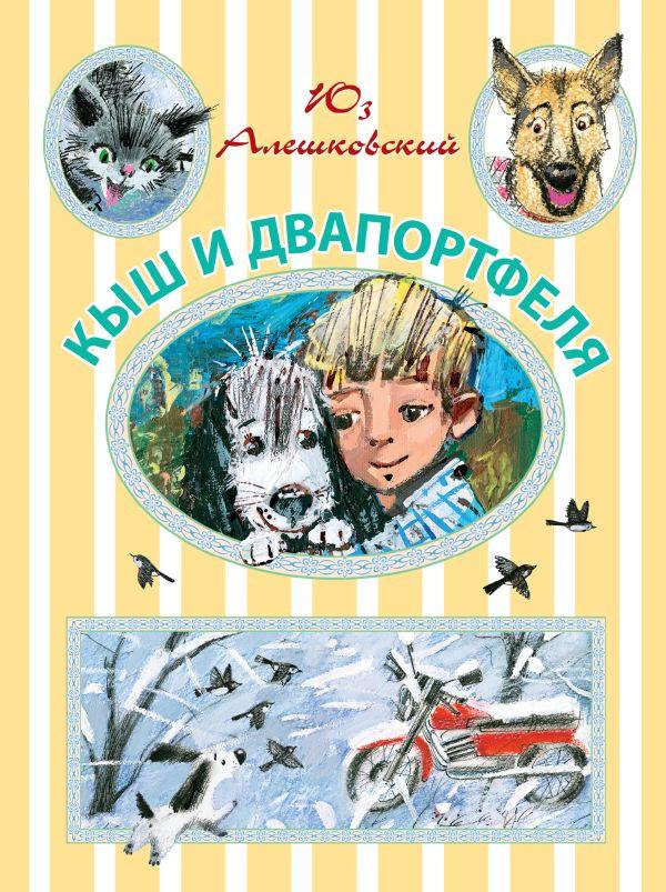 Кыш и Двапортфеля Алешковский Юз