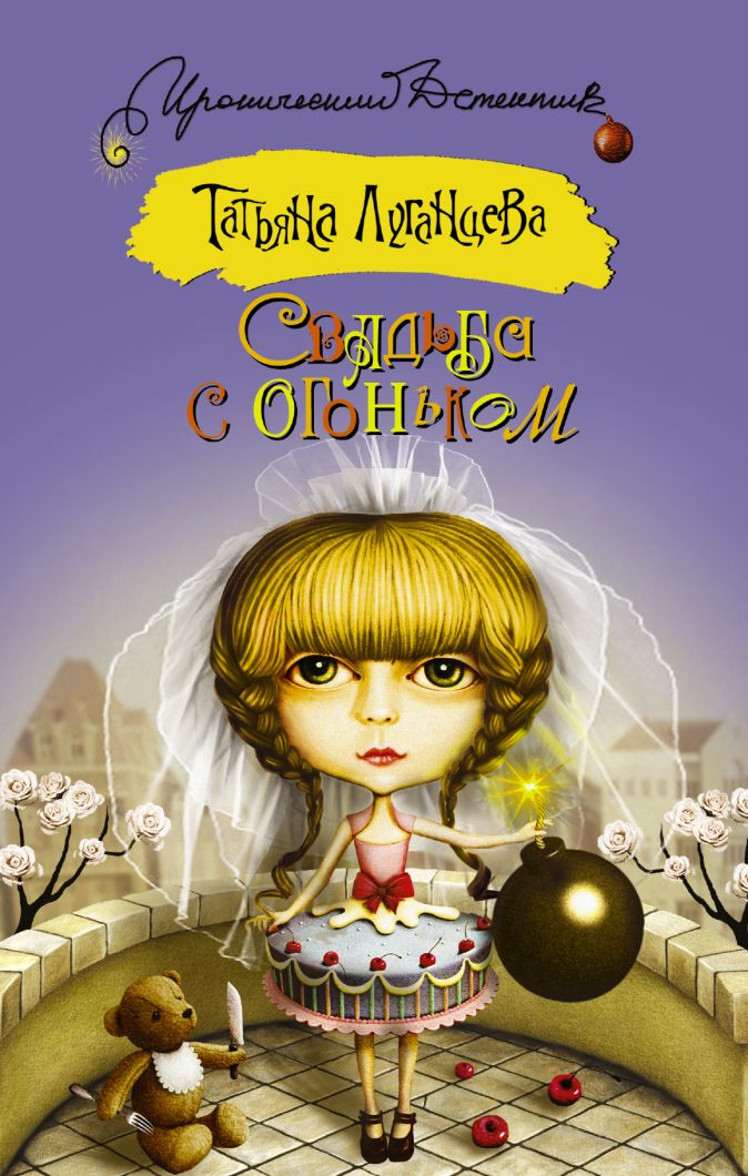Луганцева Т.И. - Свадьба с огоньком обложка книги