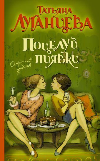 Поцелуй пиявки Татьяна Луганцева