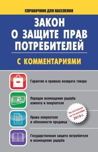 Закон о защите прав потребителей с комментариями на 15 сентября 2014 г. .