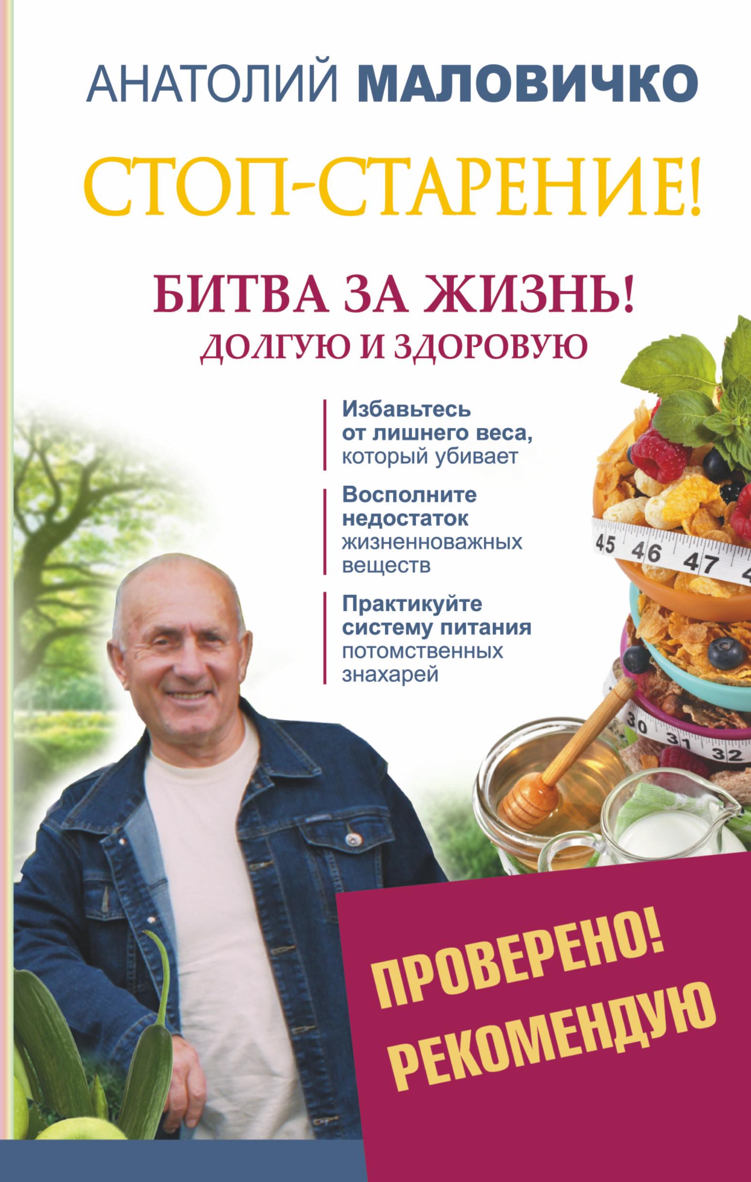 Стоп-старение! Битва за жизнь! Долгую и здоровую от book24.ru