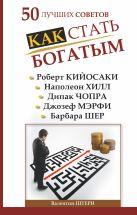 Кийосаки Р.Т. - 50 ЛУЧШИХ СОВЕТОВ. КАК СТАТЬ БОГАТЫМ' обложка книги