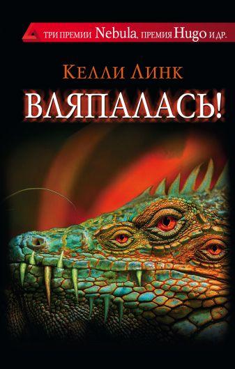 Келли Линк - Вляпалась! обложка книги